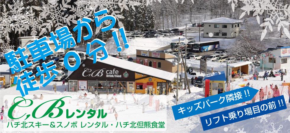 ハチ 高原 スキー 場 ライブ カメラ
