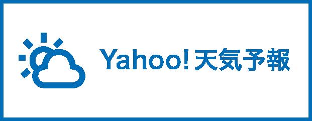 Yahoo!天気予報