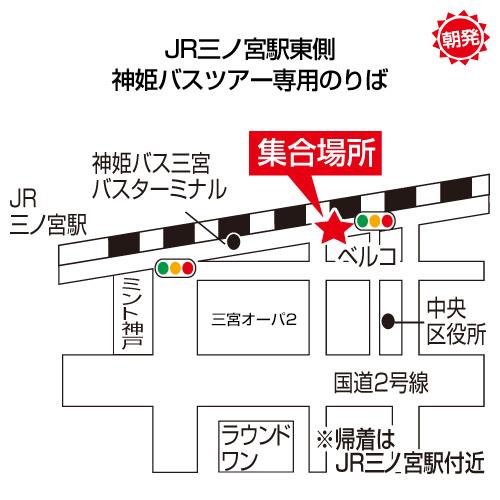 JR三ノ宮駅東側神姫バスツアー専用のりば