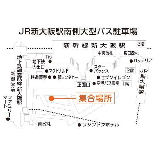 JR新大阪駅南側大型バス駐車場