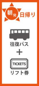 朝発日帰り 往復バス+リフト券