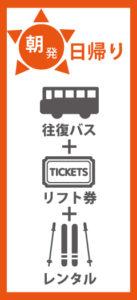 朝発日帰り 往復バスリフト券+レンタル