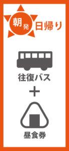 朝発日帰り 往復バス+昼食券