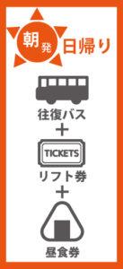 朝発日帰り 往復バス+リフト券+昼食券