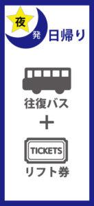 夜発日帰り 往復バス+リフト券