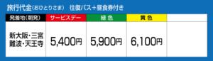 旅行代金 往復バス+昼食券付