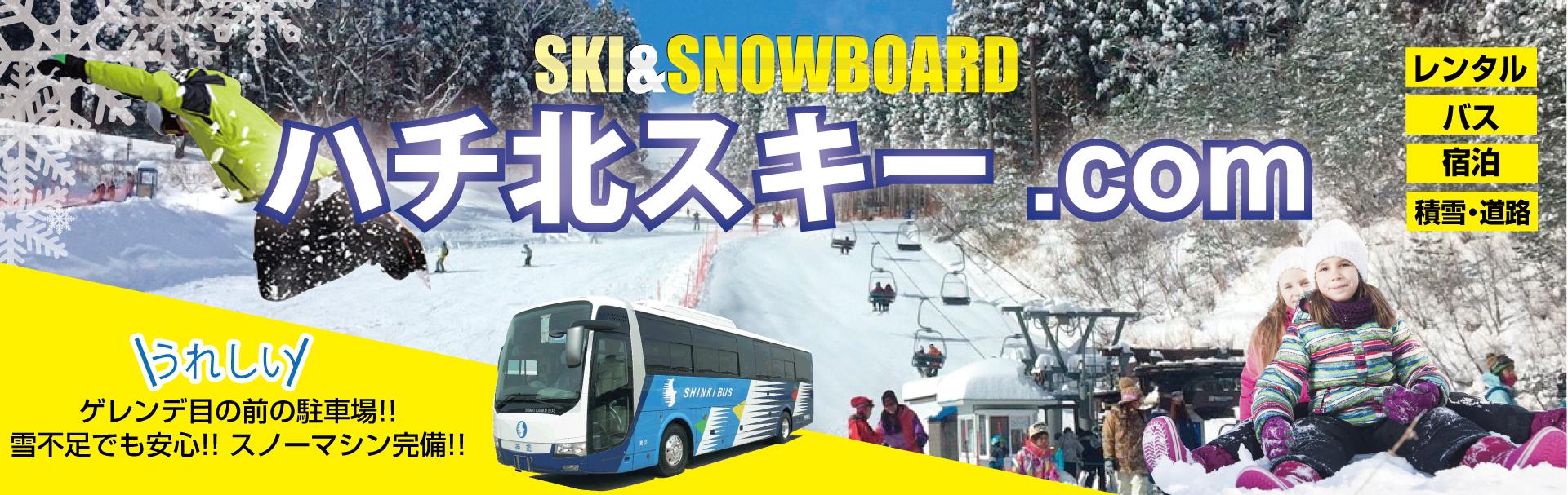 ハチ北スキー.COM